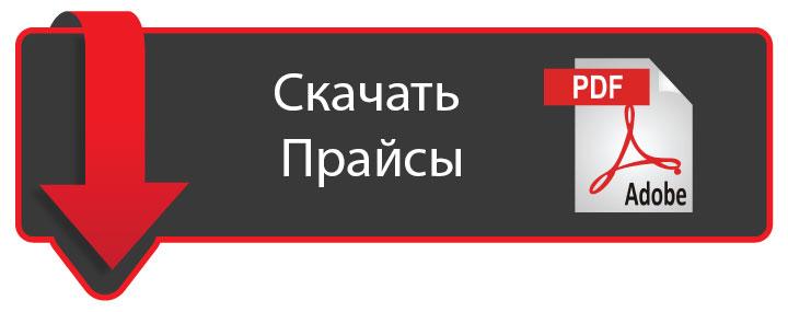 скачать прайсы _pdf